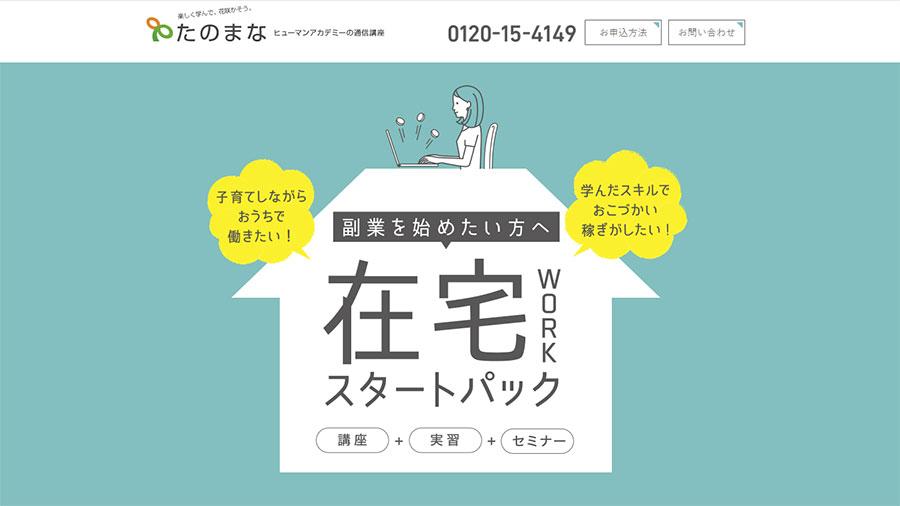 動画編集・動画制作が学べるスクール10選