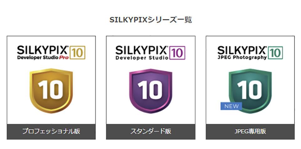 SILKYPIXの種類と価格