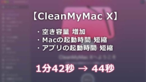 cleanmymac-x