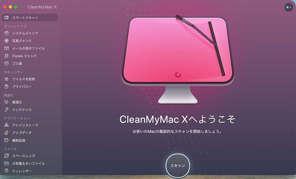 CleanMyMac Xの良いところ