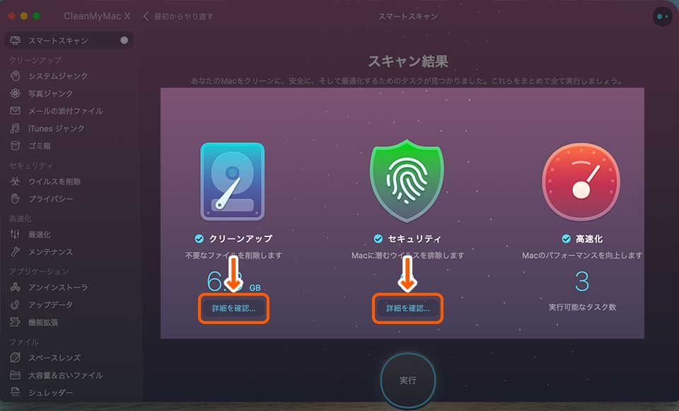 CleanMyMac Xの使い方