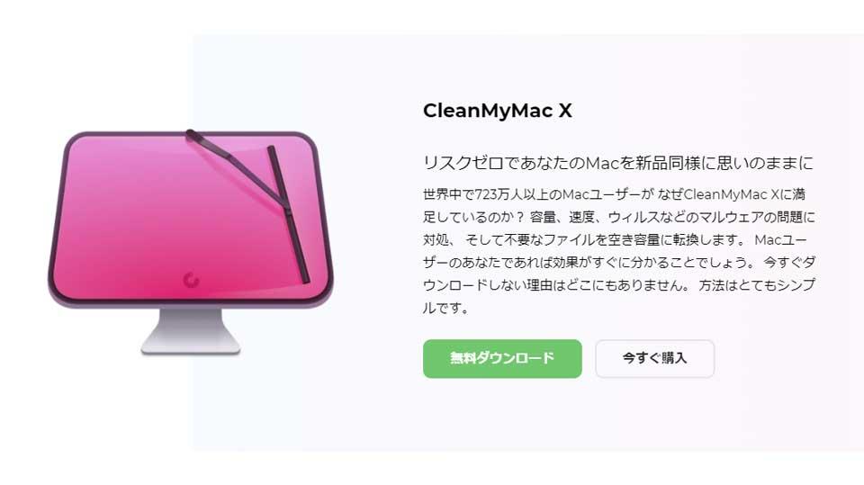 CleanMyMac Xはどこで手に入るの?