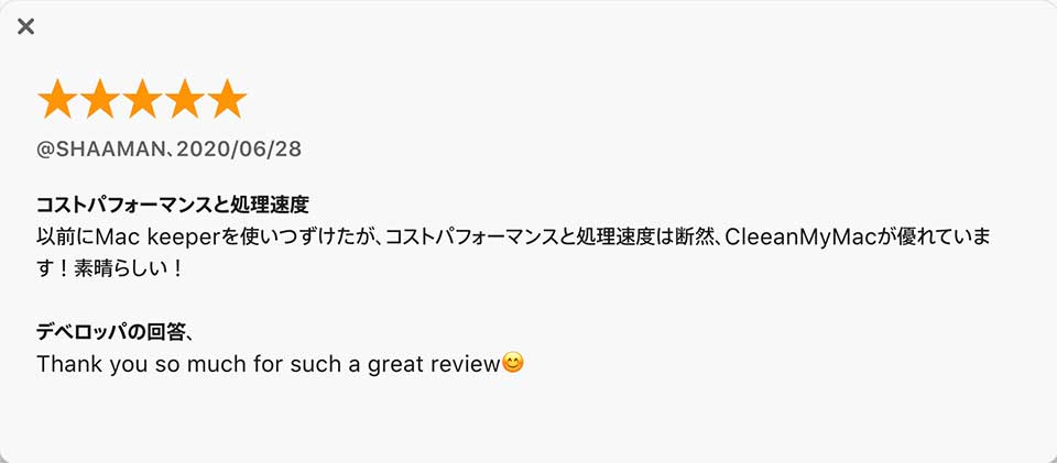 CleanMyMac Xの評判・レビューまとめ