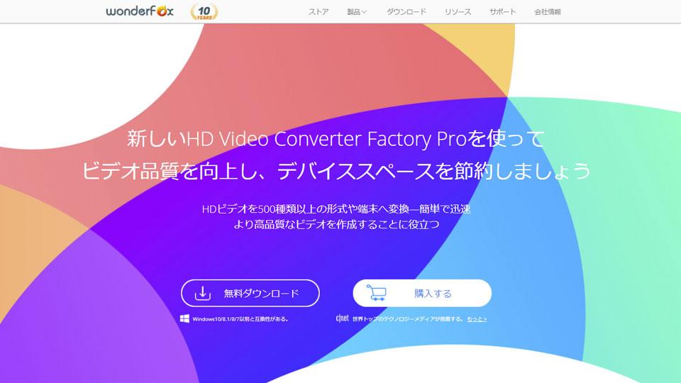HD Video Converter Factory Proとは