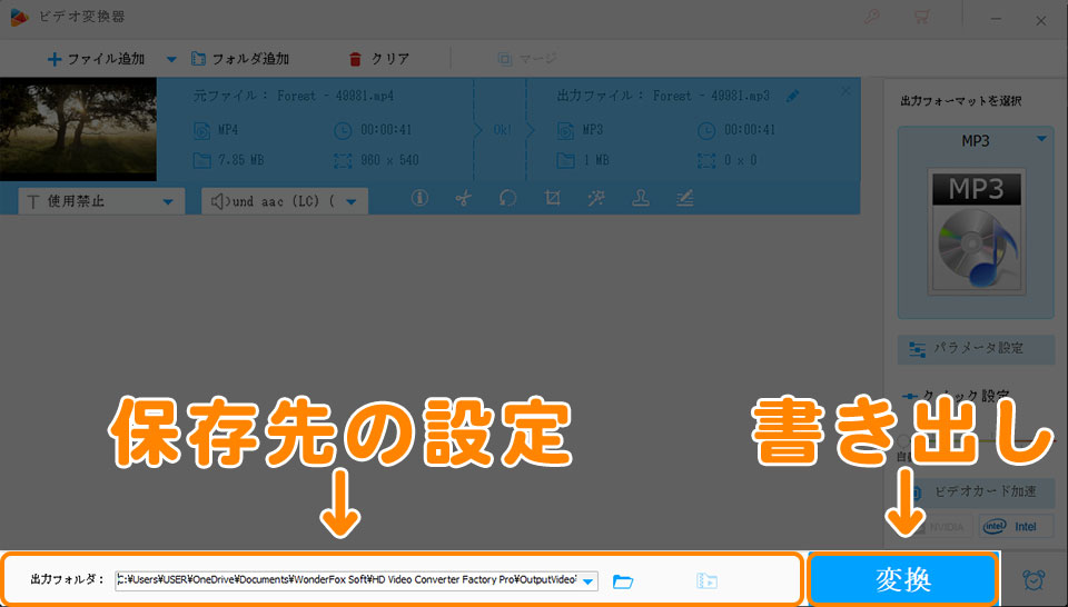 HD Video Converter Factory Proの使い方(MP4→MP3に変換)