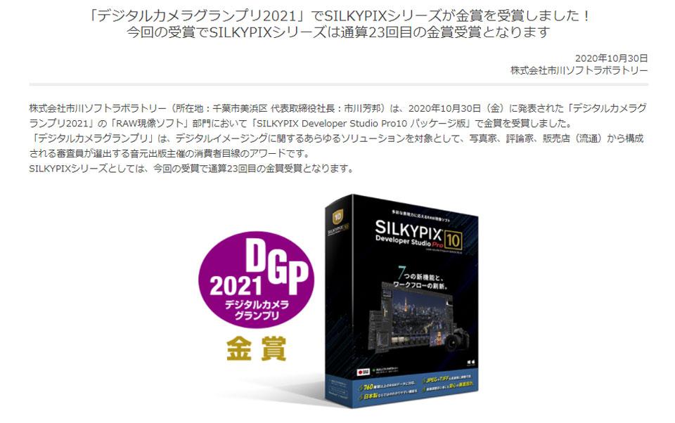 SILKYPIX Developer Studio Pro10とは
