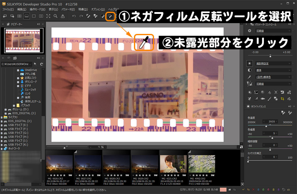 SILKYPIX Developer Studio Pro10の4つの魅力