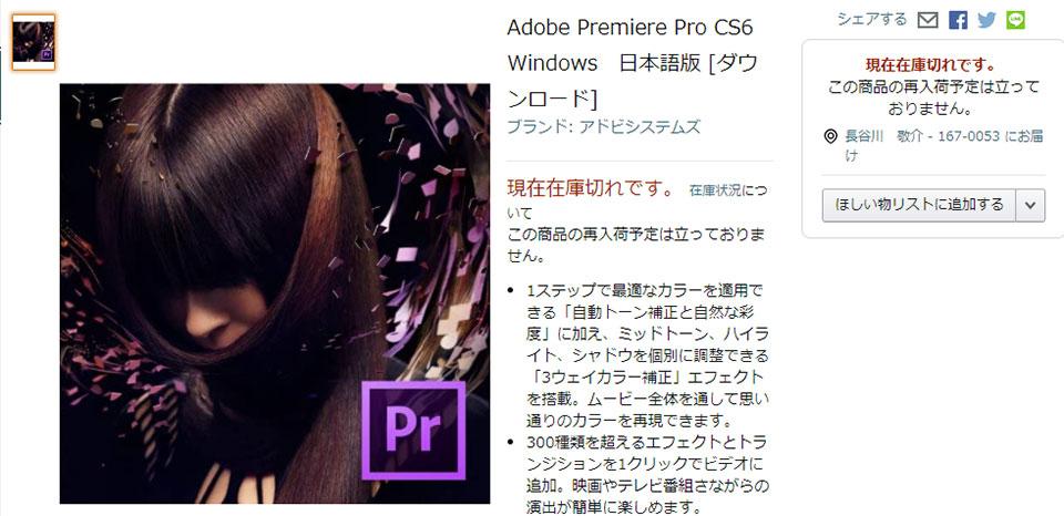 プレミアプロ(Premiere Pro)の買い切り版はないの?