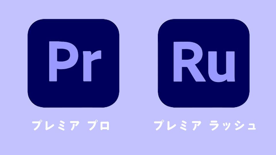 プレミア「プロ」と「ラッシュ」の違いは?