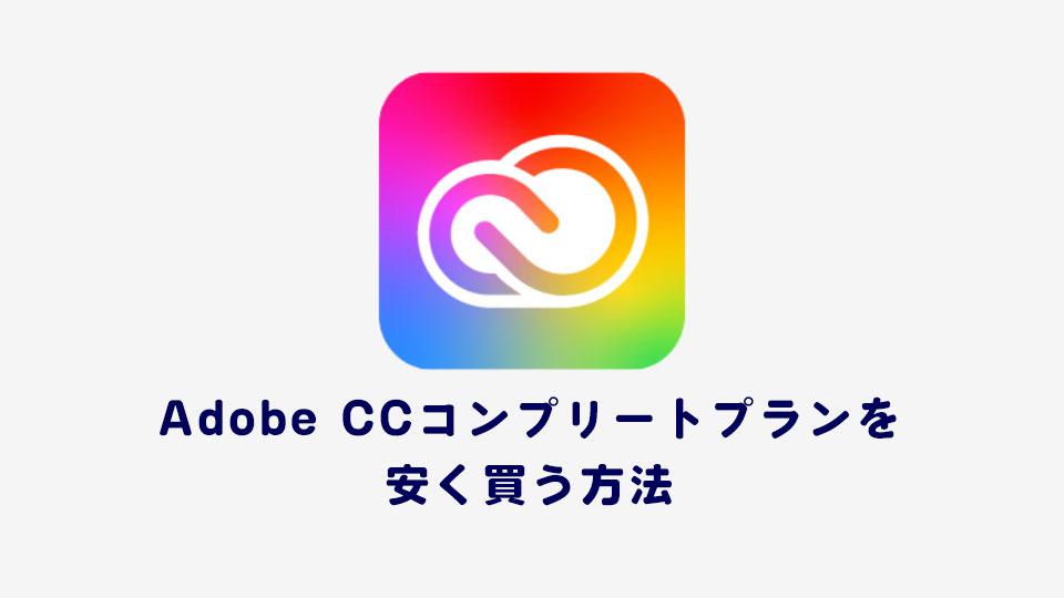 Adobe CCコンプリートプランを安く買う方法