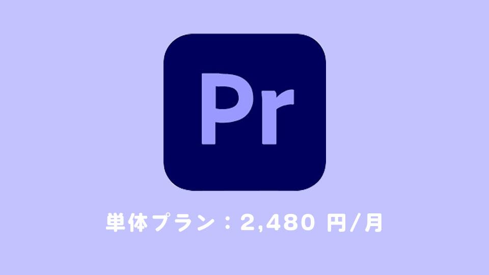 プレミアプロ(Premiere Pro)の値段・価格は?