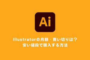 Illustratorの月額・買い切りは?安い値段で購入する方法