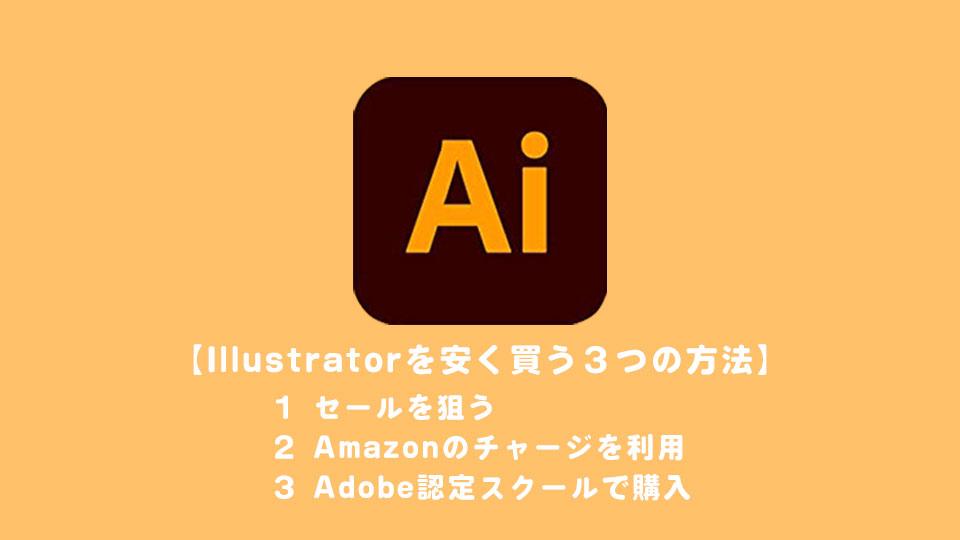 Illustratorを安く買う3つの方法
