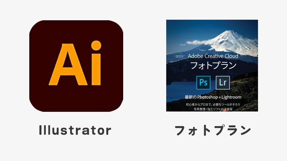 結論:イラレとフォトショだけ使いたいなら「Illustrator+フォトプラン」 が安い