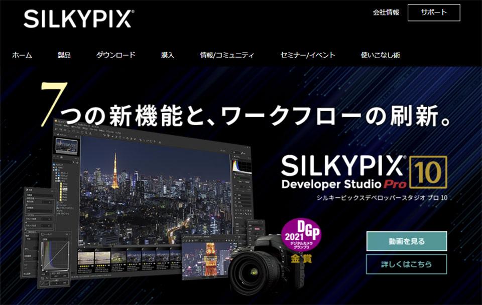 SILKYPIX(シルキーピックス)の特徴と料金プラン