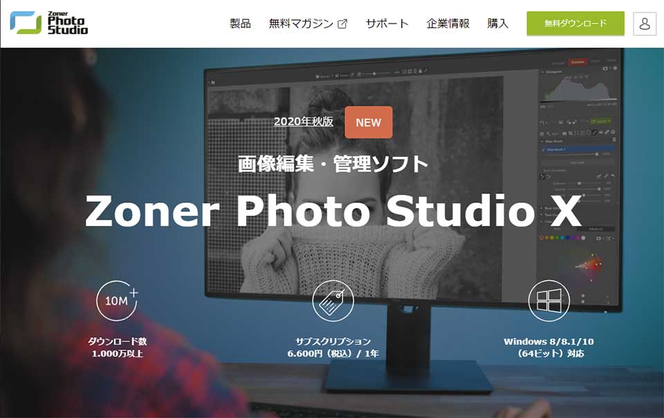 Zoner Photo Studio X(ゾナーフォトスタジオ「エックス」)とは