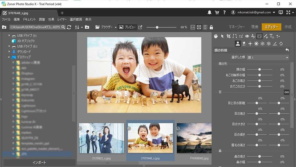 Zoner Photo Studio Xの3つの特徴