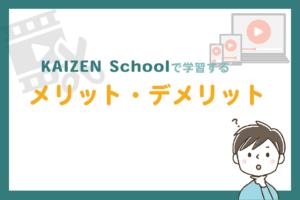 【2021年】KAIZEN Schoolで学ぶメリット・デメリットとは?