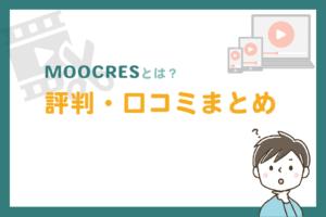 MOOCRES(ムークリ)で学ぶメリットや実際の評判・口コミ