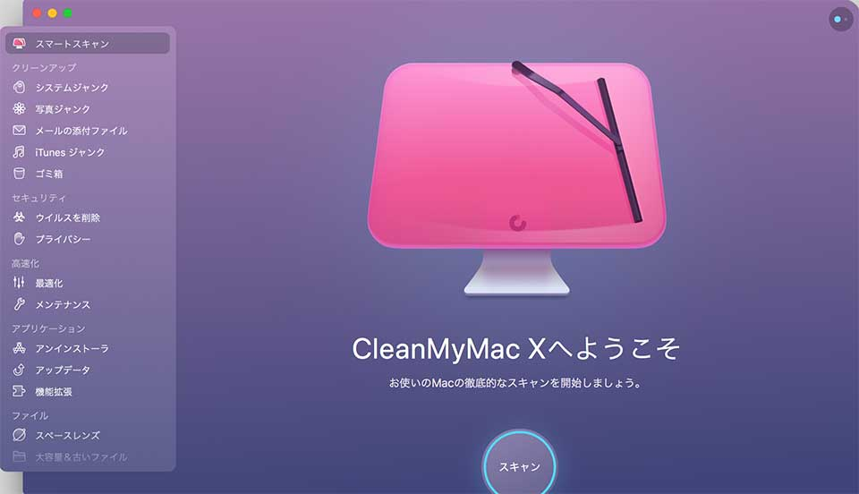 CleanMyMac Xでできること
