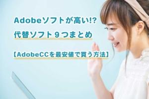 Adobeソフトが高い!? 代替ソフト9つまとめ【AdobeCCを最安値で買う方法】