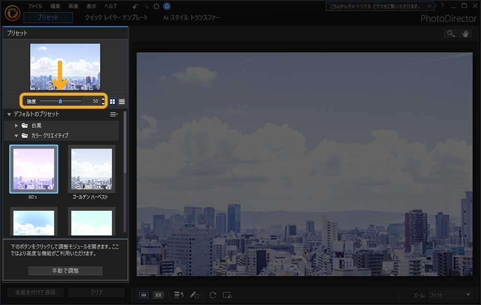 Photo Director「エクスプレスモード」の使い方