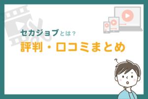 【2021年】セカジョブ(旧 FIVE G TOKYO)の評判・口コミ