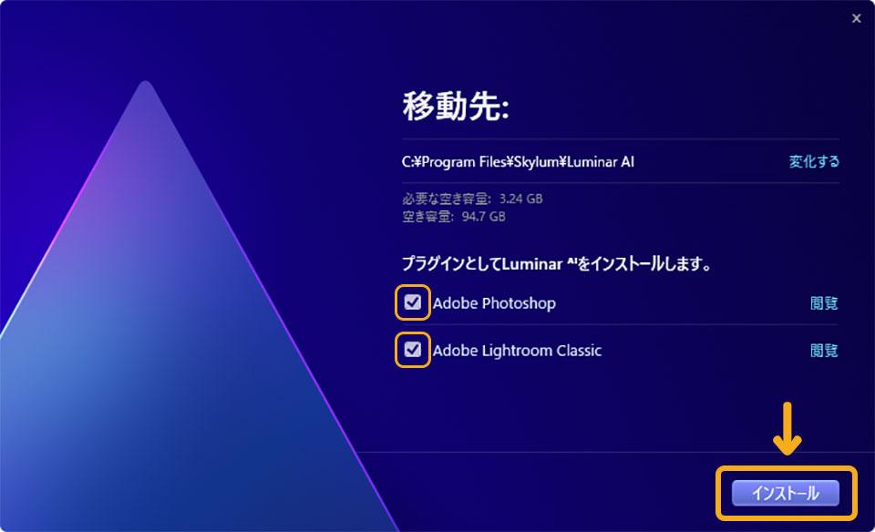 【Luminar AI無料体験版】ダウンロードとインストールの手順