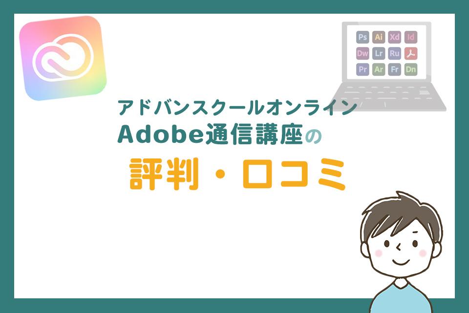 アドバンスクールオンラインAdobe通信講座の評判・口コミ