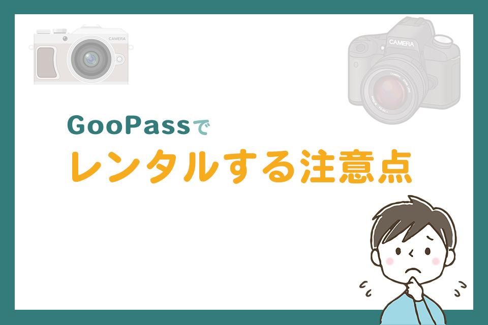 GooPassでレンタルする注意点