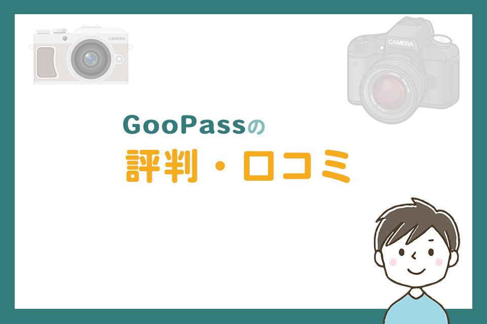 GooPassの評判・口コミ