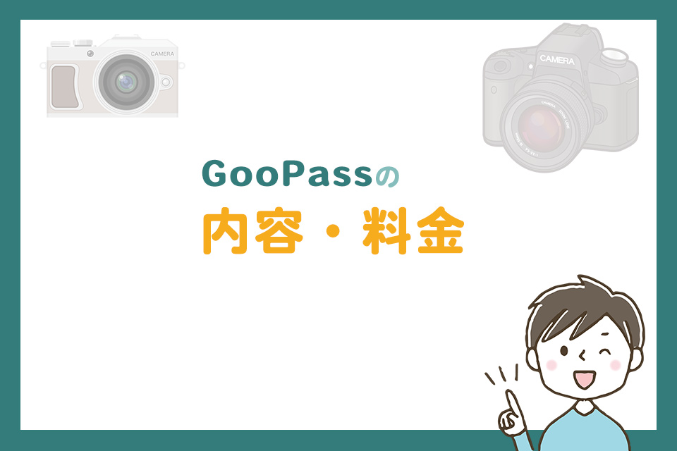 GooPassの内容・料金