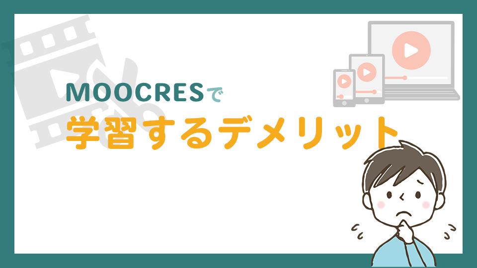 MOOCRESで学習するデメリット