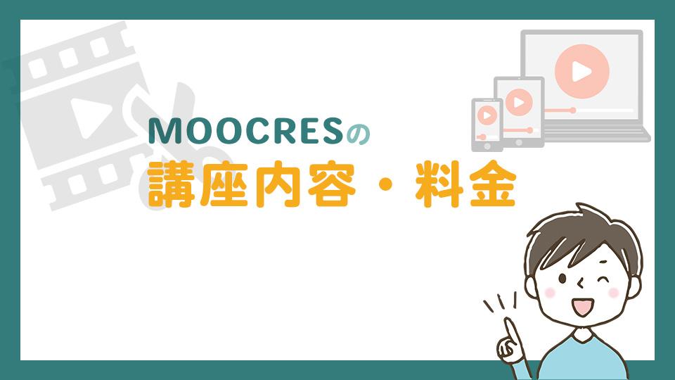 MOOCRESの授業内容・料金