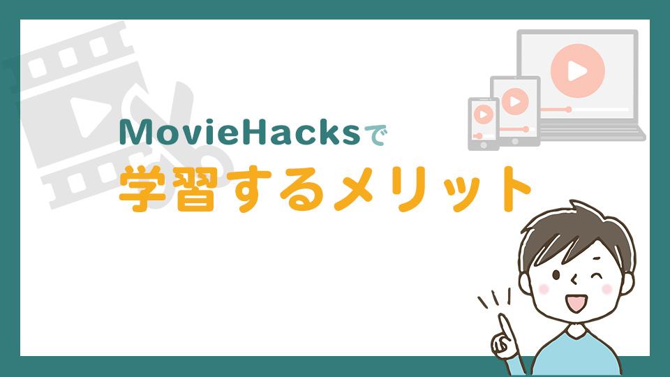 MovieHacksで学習するメリット