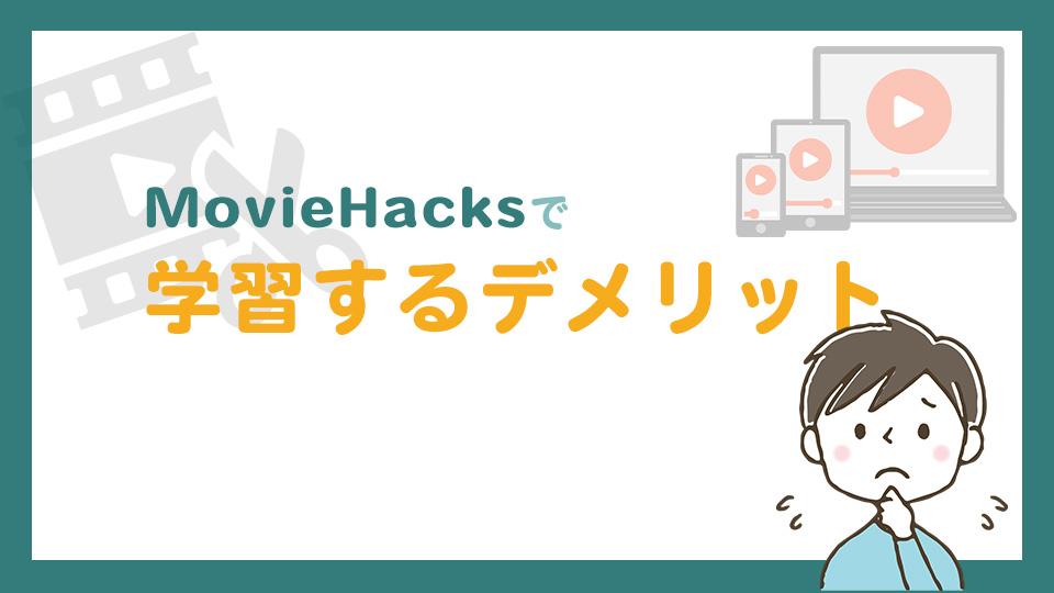 MovieHacksで学習するデメリット