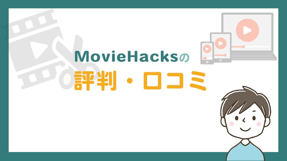 MovieHacksの評判・口コミ