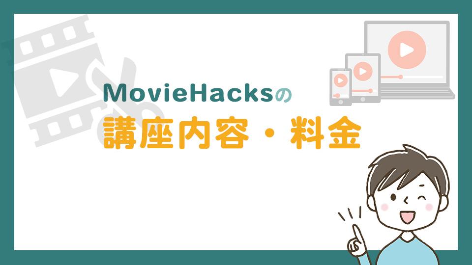 MovieHacksの講座内容・料金