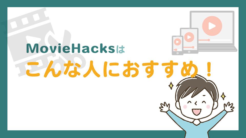 MovieHacksはどんな人におすすめ?