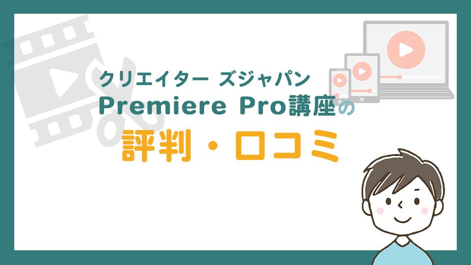 クリエイターズジャパンの評判・口コミ