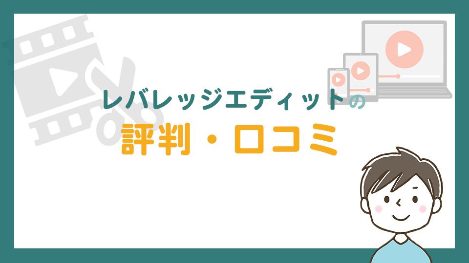 レバレッジエディットの評判・口コミ
