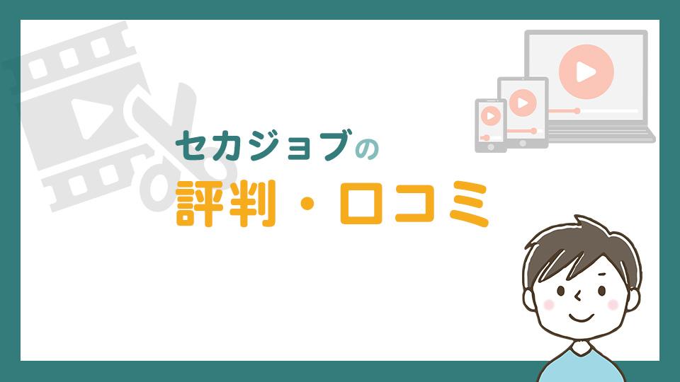 セカジョブの評判・口コミ