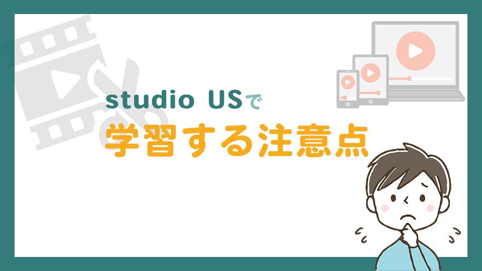 studio USの注意点