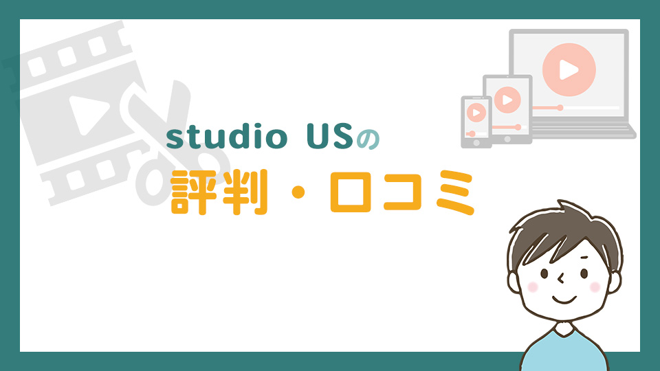 studio USの評判・口コミ