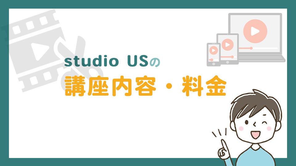 studio USの授業内容・料金