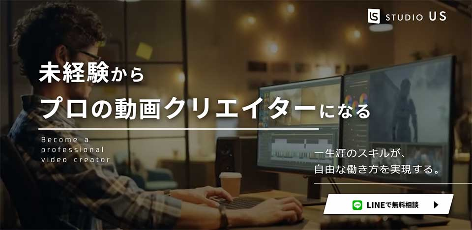 studio USとほかの動画編集スクールとの違いは?