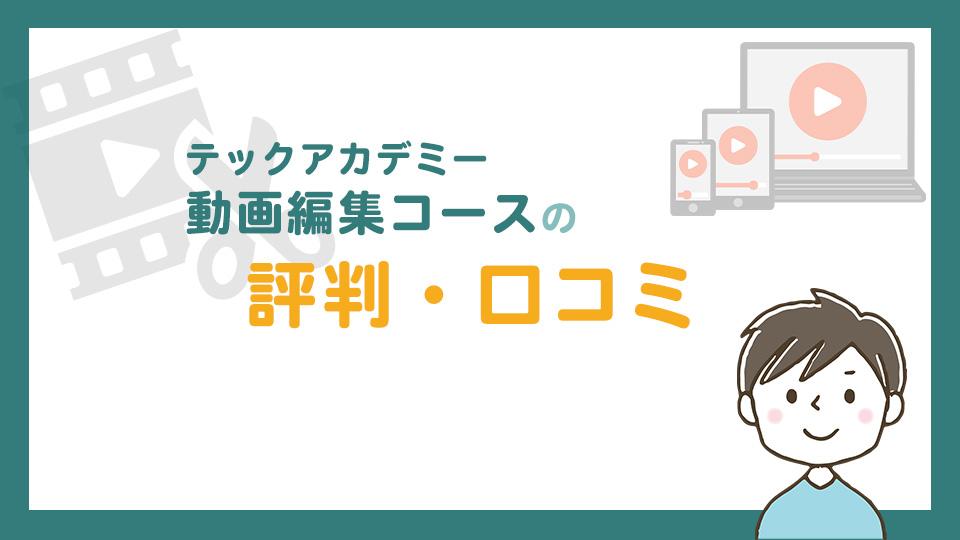 テックアカデミー動画編集コースの評判・口コミ