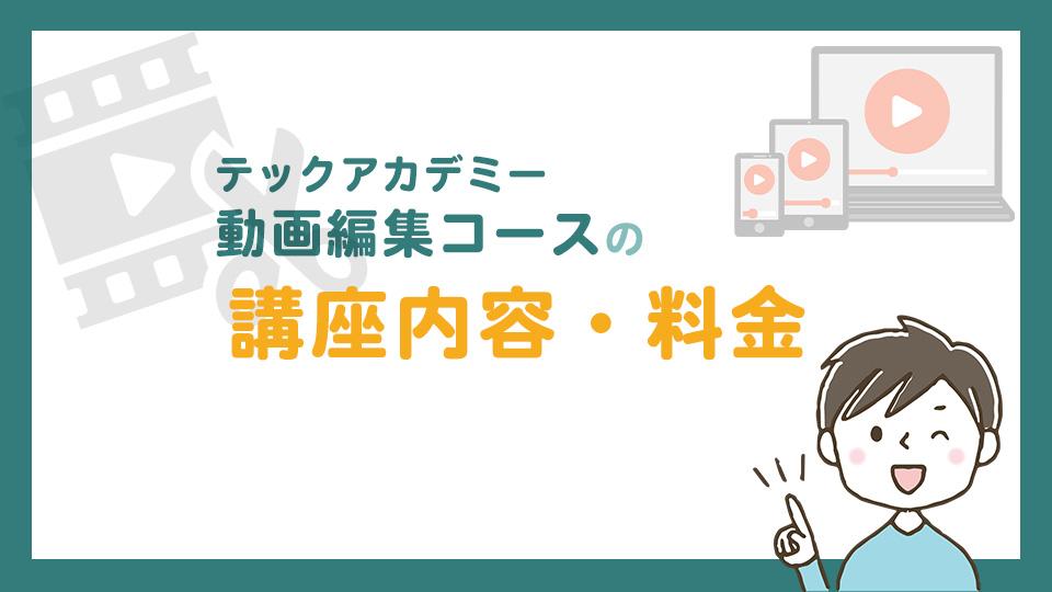 テックアカデミー動画編集コースの講座内容・料金