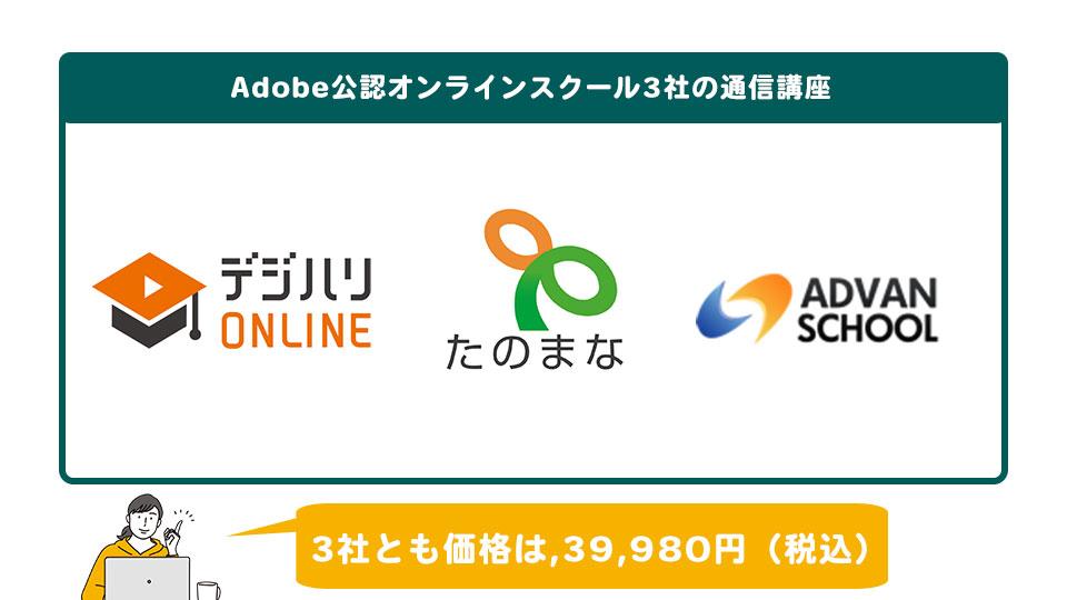 Adobe公認オンラインスクール3社の通信講座